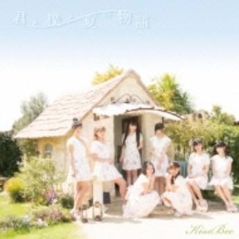 KissBee/君と僕と夏の物語 (A)