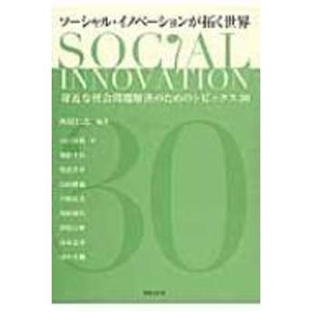 西村仁志/ソーシャル・イノベーションが拓く世界 身近な社会問題解決のためのトピックス30