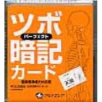 尾崎朋文/パーフェクトツボ暗記カード 国際標準経穴対応版