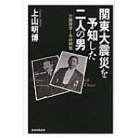 上山明博/関東大震災を予知した二人の男