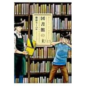 篠原ウミハル/図書館の主 13 芳文社コミックス