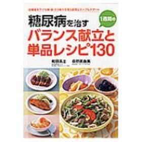 和田高士/糖尿病を治す1週間のバランス献立と単品レシピ130 血糖値を下げる朝・昼・夕3食の主菜 & 副菜 & ス-プ &