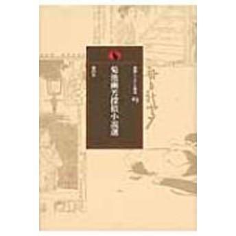 菊池幽芳/菊池幽芳探偵小説選 論創ミステリ叢書