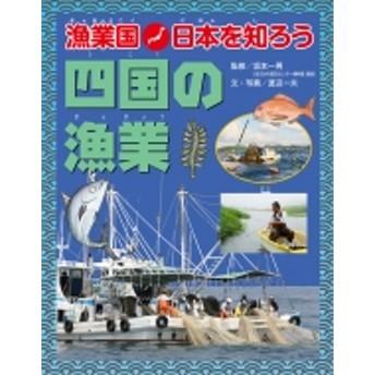 坂本一男/四国の漁業 漁業国日本を知ろう