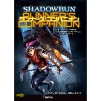 アーロン・パヴァオ/シャドウラン 4th Edition上級ルールブックランナーズ・コンパニオン Role & Rollrpg