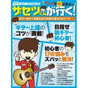 楽譜/Go! go! guitar Books マンガで脱・ビギナー ザセツくんが行く!ギターのカベを超える15のあるあるエピソード