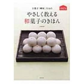 渡邊好樹/上菓子屋「岬屋」主人のやさしく教える和菓子のきほん おうちで作れる専門店の味