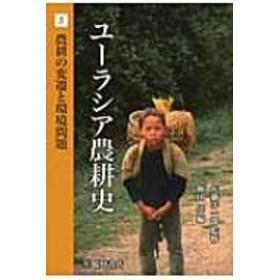 佐藤洋一郎(植物遺伝学)/ユ-ラシア農耕史 第5巻