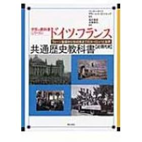 ペーター・ガイス/ドイツ・フランス共通歴史教科書 近現代史 世界の教科書シリーズ