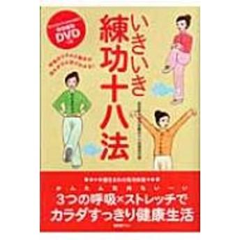 武田幸子/いきいき練功十八法 呼吸のリズムと動作の流れがひと目でわかる!