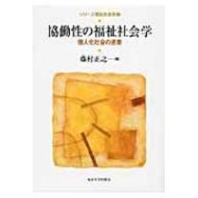藤村正之/協働性の福祉社会学 個人化社会の連帯 シリーズ福祉社会学