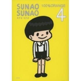100%ORANGE/Sunao Sunao 4