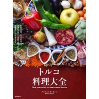 メフメットディキメン/トルコ料理大全 家庭料理、宮廷料理の調理技術から食材、食文化まで。本場のレシピ100