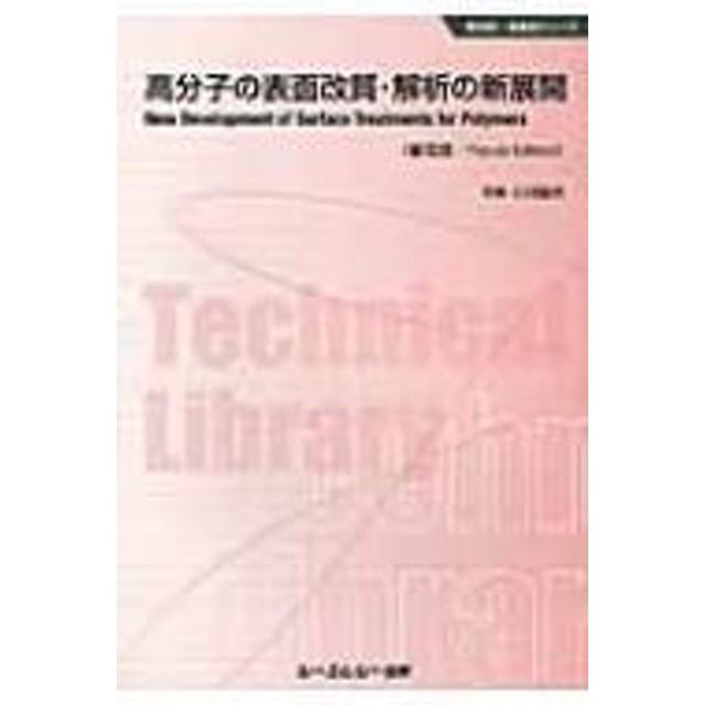 小川俊夫/高分子の表面改質・解析の新展開 新材料・新素材シリーズ 普及版
