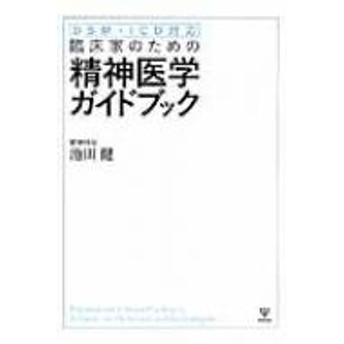 池田健/臨床家のための精神医学ガイドブック