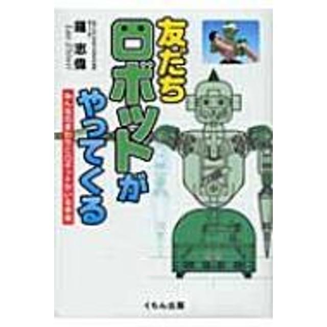 羅志偉/友だちロボットがやってくる みんなのまわりにロボットがいる未来