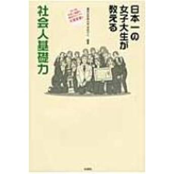 福岡女学院大学/日本一の女子大生が教える社会人基礎力