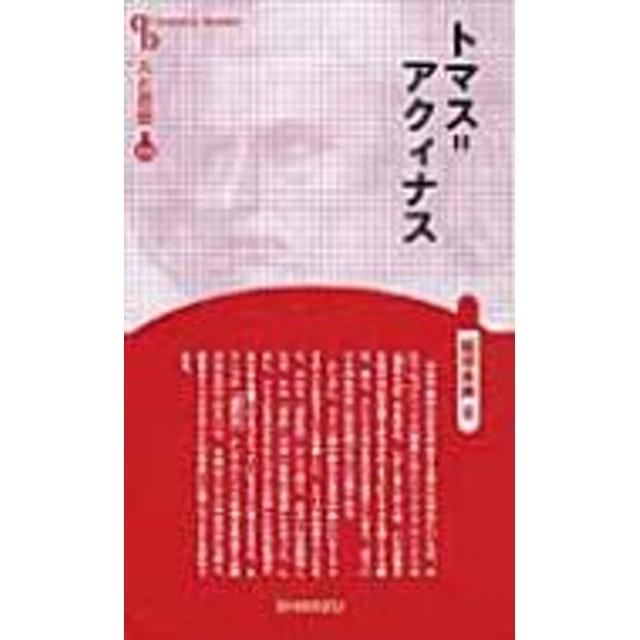 稲垣良典/トマス=アクィナス Century Books 新装版