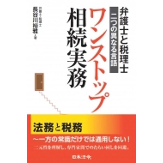 長谷川裕雅/弁護士と税理士-異なる二つの言語 ワンストップ相続実務