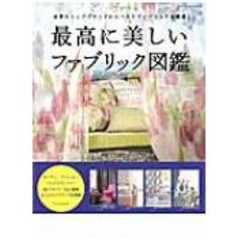 Books2/最高に美しいファブリック図鑑 エクスナレッジムック