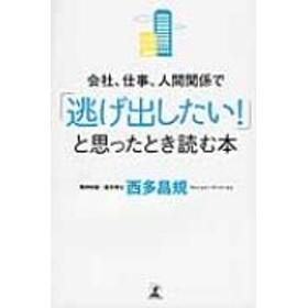 西多昌規/「3年後も今の会社で働いている自分が想像できない」ときに読む本