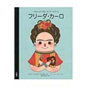 イザベル・サンチェス・ヴェガラ/フリーダ・カーロ Rikuyosha Children & Ya Books