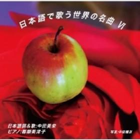 中田美栄/日本語で歌う世界の名曲 Vi
