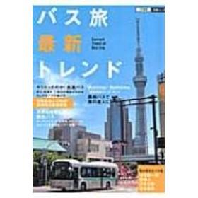 Books2/バス旅最新トレンド Jtbの交通ムック