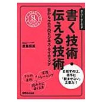 Books2/書く技術・伝える技術 スーパー・ラーニング