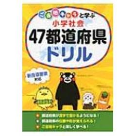 中経出版/ご当地キャラと学ぶ小学社会47都道府県ドリル