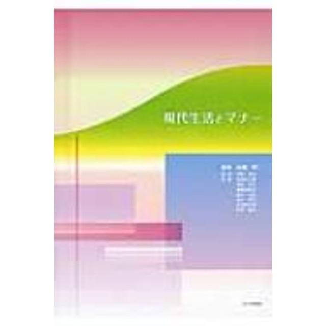 宇野保子/現代生活とマナー