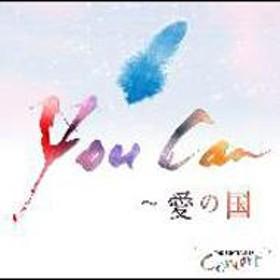 国境なき楽団ファミリー/You Can - 愛の国