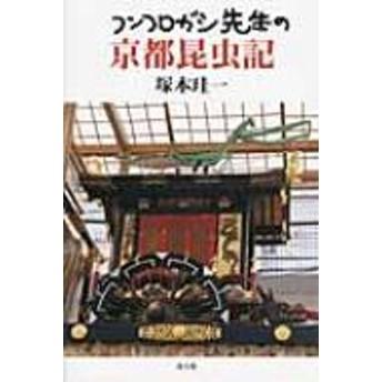 塚本珪一/フンコロガシ先生の京都昆虫記