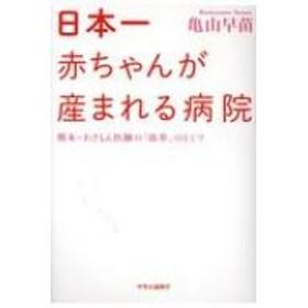 亀山早苗/日本一赤ちゃんが産まれる病院のひみつ