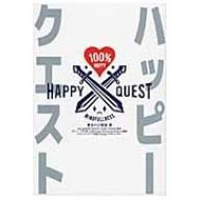 清水ハン栄治/Happy Quest