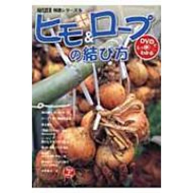 農文協/Dvdブック農家直伝ヒモ & ロープの結び方
