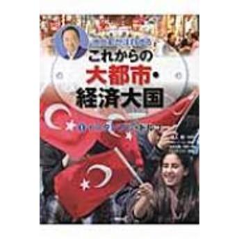 池上彰/池上彰が注目するこれからの大都市・経済大国1イスタンブル・トルコ