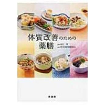 日本国際薬膳師会/体質改善のための薬膳
