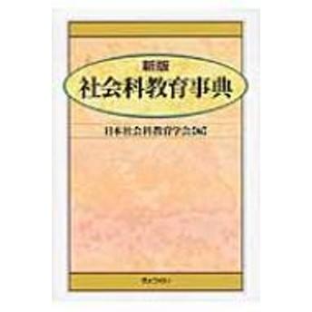 日本社会科教育学会/新版 社会科教育事典
