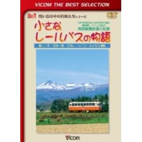 Documentary/小さなレールバスの物語 厳しい冬 花咲く春 元祖レールバス さよなら運転