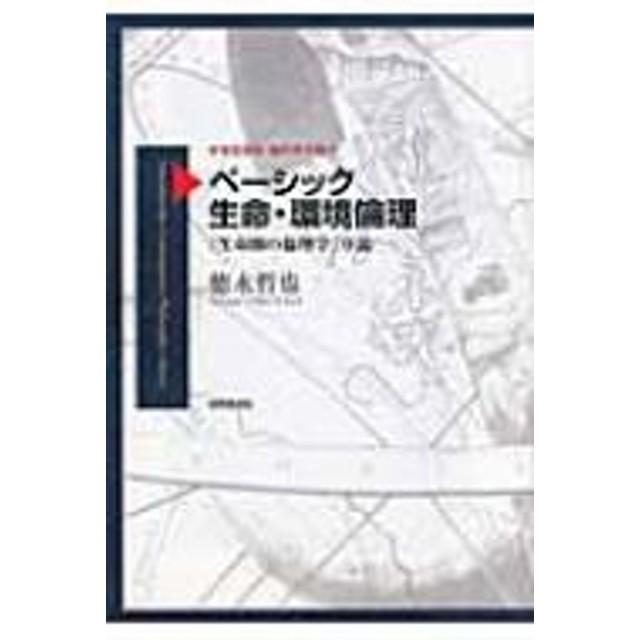 徳永哲也/ベーシック生命・環境倫理 世界思想社現代哲学叢書