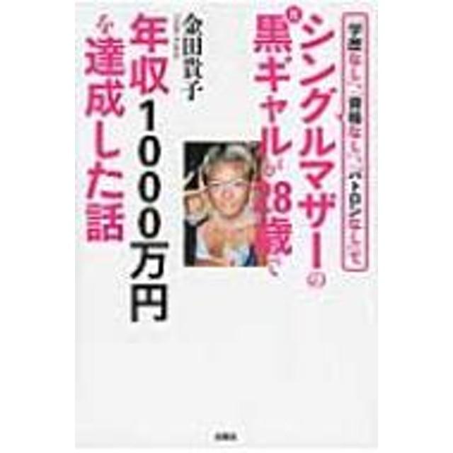 金田貴子/学歴なし、資格なし、パトロンなし、元黒ギャルのシングルマザーが27歳で年収1000万円を達成した話