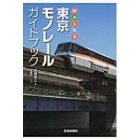 高橋美江/東京モノレールガイドブック