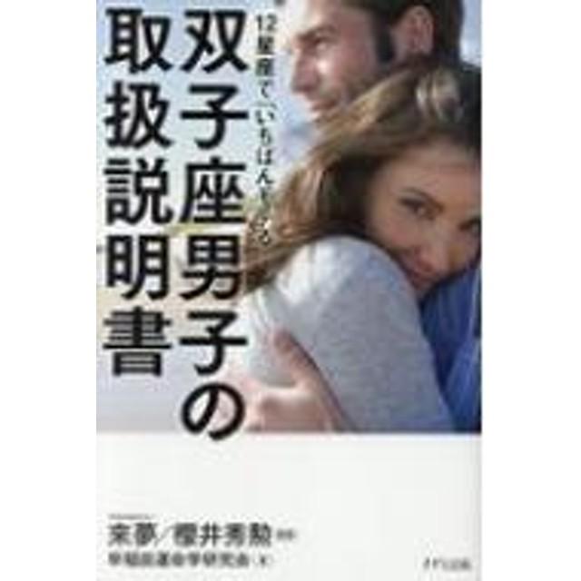 來夢/12星座で「いちばんモテる」双子座男子の取扱説明書