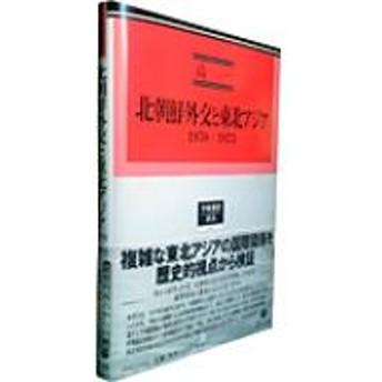 高一/北朝鮮外交と東北アジア 1970-1973