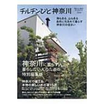Books2/チルチンびと神奈川 2014