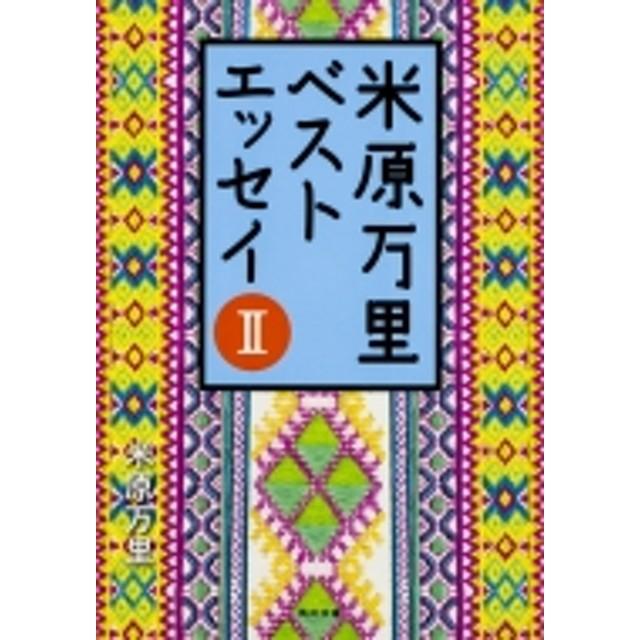 米原万里/米原万里ベストエッセイ Ii 角川文庫