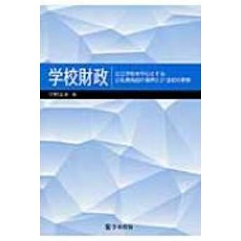 中村文夫/学校財政 公立学校を中心とする公私費負担の境界と21世紀の革