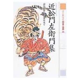 近松門左衛門/21世紀によむ日本の古典 16