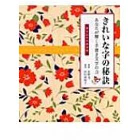 田村南海子/きれいな字の秘訣 あなたが輝く手書き文字の力